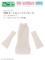 Azone Pureneemo PNM Turtleneck Knit One-piece Dress Off White 1/6 Obitsu Momoko